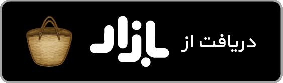 دانلود اپلیکیشن آردل نسخه اندروید