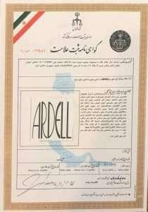 گواهینامه ثبت علامت آردل (مژه آردل)