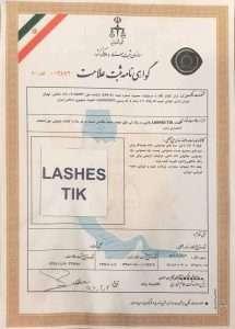 گواهینامه ثبت علامت برند Lashes Tik (مژه مصنوعی تیک)