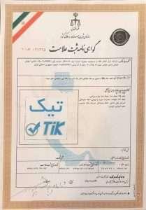 گواهینامه ثبت علامت برند تیک (TIK)