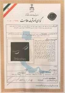 گواهینامه ثبت علامت برند مژه تیک (Tik Lashes)